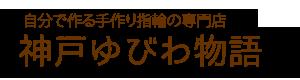 関西/神戸・大阪 で結婚指輪(マリッジリング)と婚約指輪(エンゲージリング)を手作り出来るアトリエ