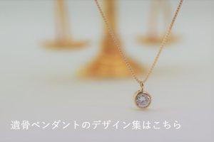 遺骨ペンダント、ダイヤモンド、イエローゴールド